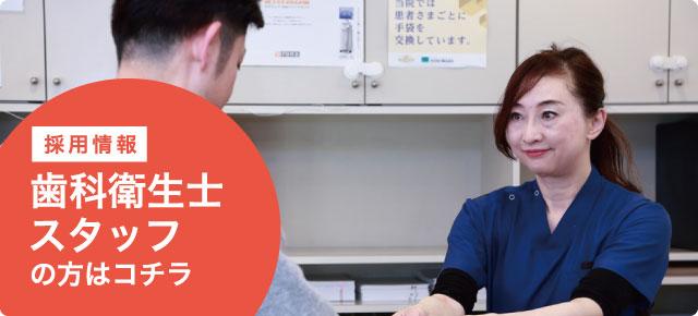 愛知県豊橋市 歯科衛生士募集 歯科衛生士求人