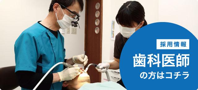 愛知県豊橋市 歯科医師募集 歯科医師求人